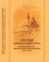 Россия и народы Дальнего Востока: исторический опыт межэтнического взаимодействия