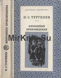 Тургенев И.С. Избранные произведения