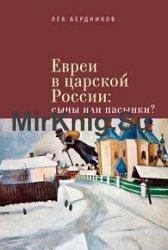 Евреи в царской России. Сыны или пасынки?