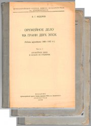 Оружейное дело на грани двух эпох (работы оружейника 1900-1935 гг.). Ч. I-III