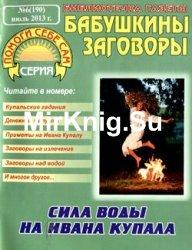 Бабушкины заговоры № 6, 2013. Сила воды на Ивана Купала