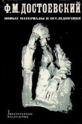 Литературное наследство. Том 86. Ф. М. Достоевский. Новые материалы и исследования