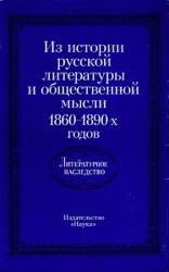 Литературное наследство. Том 87. Из истории русской литературы и общественной мысли 1860-1890-х годов