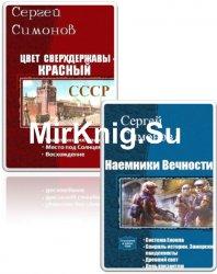 Симонов Сергей - Собрание сочинений (12 книг)