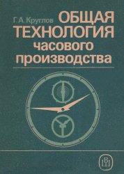 Общая технология часового производства