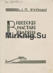 Віцебскія мастакі-гравёры