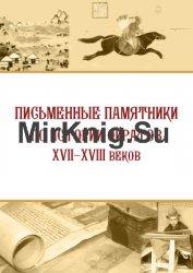Письменные памятники по истории ойратов XVII-XVIII веков