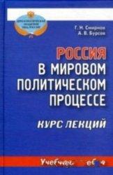 Россия в мировом политическом процессе