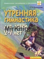 Утренняя гимнастика для детей 2–7 лет