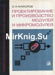 Проектирование и производство модулей и микромодулей