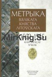 Метрыка Вялікага княства Літоўскага. Кніга 46. 1562 – 1565