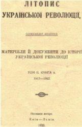 Літопис української революції.  Том 2 Книга 4. 1917-1923