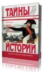 Сын Наполеона  (Аудиокнига)