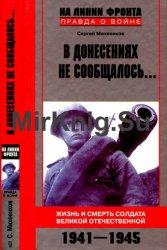 В донесениях не сообщалось: Жизнь и смерть солдата Великой Отечественной (1941-1945)