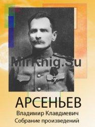 Арсеньев В.К.   Собрание произведений (10 книг)
