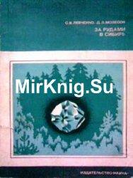 За рудами в Сибирь