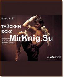 Тайский бокс: программа для высших учебных заведений по тайскому боксу