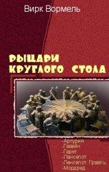 Рыцари Круглого стола. Серия из 6 книг