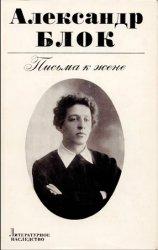 Литературное наследство. Том 89. Александр Блок. Письма к жене