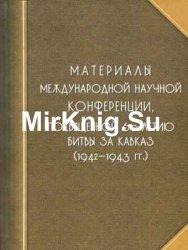 Материалы Международной научной конференции, посвященной 60-летию битвы за Кавказ (1942—1943 гг.)