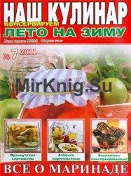 Наш кулинар № 7, 2011
