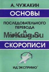 Основы последовательного перевода и переводческой скорописи
