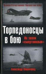 Торпедоносцы в бою. Их звали смертниками