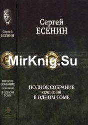 Сергей Есенин - Полное собрание сочинений в одном томе