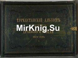 Туркестанский альбом. Часть археологическая. Том 1