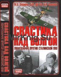 Свастика над Волгой. Люфтваффе против сталинской ПВО