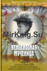 Венценосная мученица: Жизнь и трагедия Александры Феодоровны, Императрицы Всероссийской
