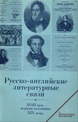 Литературное наследство. Том 91. Русско-английские литературные связи (XVIII век – первая половина XIX века)