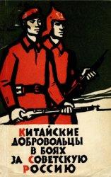 Китайские добровольцы в боях за Советскую власть (1918-1922 гг.)