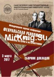 Февральская революция 1917 года: проблемы истории и историографии