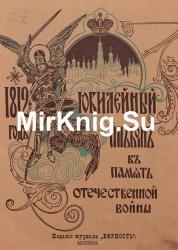 Юбилейный альбомъ Отечественной войны 1812 г. (Юбилейный альбомъ въ память Отечественной войны)