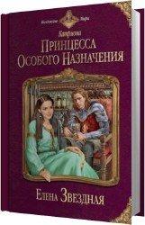 Принцесса особого назначения. Книга 1 (Аудиокнига)