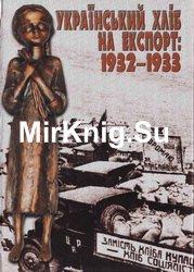 Український хліб на експорт: 1932–1933