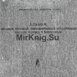Альбом образцов рисунков деформирующего окрашивания военной техники и вооружения. Часть III. Бронетанковая техника и артиллерия