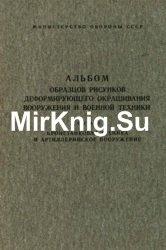 Альбом образцов рисунков деформирующего окрашивания военной техники и вооружения. Часть III. Бронетанковая техника и артиллерия (1989)