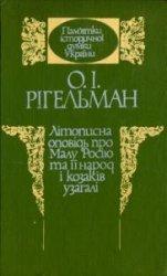 Літописна оповідь про Малу Росію та її народ і козаків узагалі