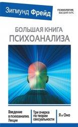 Большая книга психоанализа