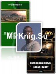 Викулов Петр - Собрание из 2 книг