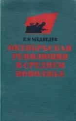 Октябрьская революция в Среднем Поволжье