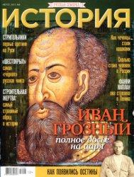 История от «Русской Семерки» №8 2017