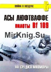 Асы Люфтваффе. Пилоты Bf 109 на Средиземноморье