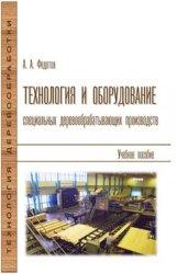 Технология и оборудование специальных деревообрабатывающих производств