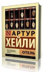 Отель  (Аудиокнига) читает Попов Георгий