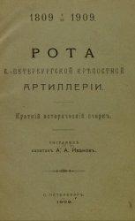 Рота С.-Петербургской крепостной артиллерии. Краткий исторический очерк (1809-1909)