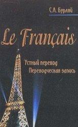 Le francais. Устный перевод. Переводческая запись