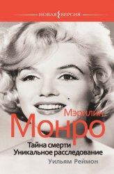 Мэрилин Монро: Тайна смерти. Уникальное расследование